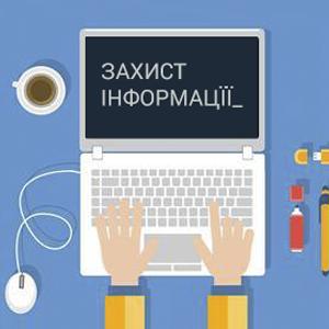 Основи інформаційної безпеки