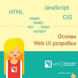 Основи Web UI розробки