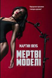 Мартин Якуб «Мертві моделі»