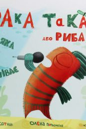 Яна Сотник «Рака Така, або риба, що співає»