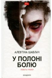 Алевтина Шавлач «У полоні болю»